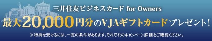 三井住友ビジネスカード for Owners 入会キャンペーン