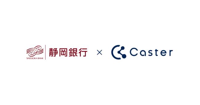 静岡銀行とキャスターが人材領域における連携協定を締結
