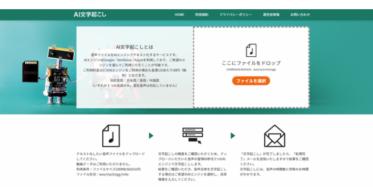東京アーカイブセンターが「AI文字起こし」を提供開始、3種類のソフトウェアで録音した音声をテキスト化