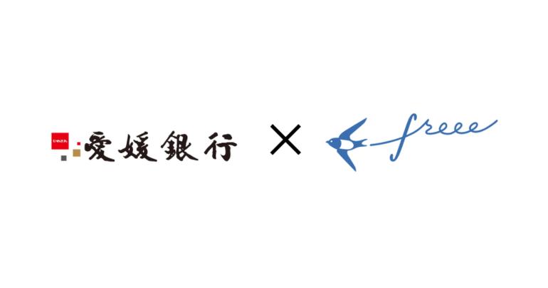 愛媛銀行のカードローンが「資金調達freee」に掲載開始