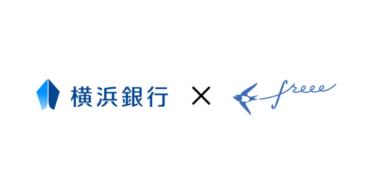 横浜銀行の 法人向けビジネスファストローン、個人事業主向けビジネスフリーローン が「資金調達freee」β版に掲載開始