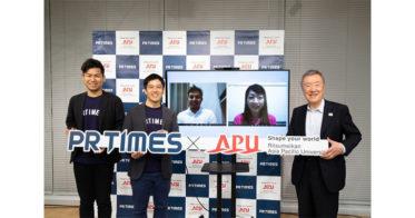 APU(立命館アジア太平洋大学)と 株式会社PR TIMES が、学生起業の広報PRで連携協定締結