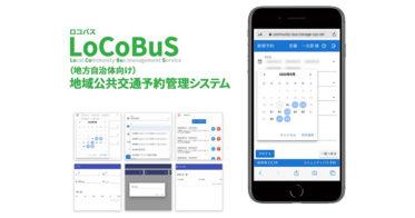 バス予約管理システム「LoCoBuS(ロコバス)」