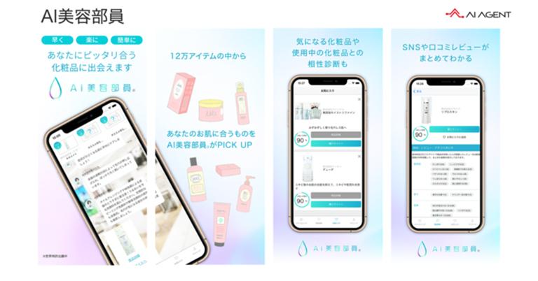エーアイエージェント株式会社、スキンケアAIパーソナライズサービス「AI美容部員」のβ版をリリース