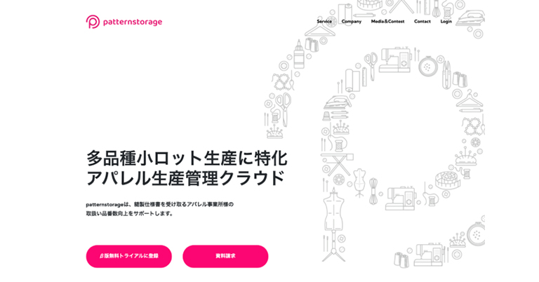 patternstorage株式会社、アパレル製造業向けの⽉額制の⽣産管理クラウドサービス「patternstorage」β版をリリース
