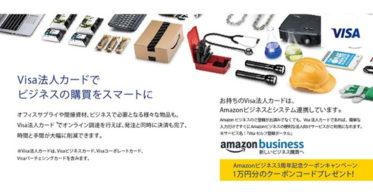 Visa法人カード Amazonキャンペーン