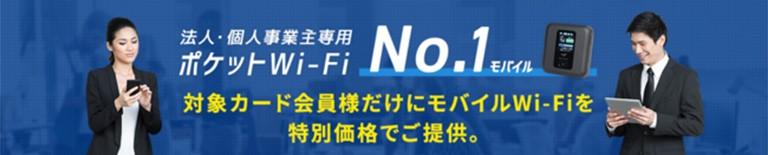 セゾンプラチナビジネス 「No.1モバイル」キャンペーン