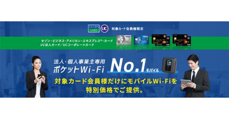 株式会社No.1パートナー、セゾン法人クレジットカード と セゾンビジネスカードの会員限定、ビジネス用ポケットWi-Fi「No.1モバイル」特別優待価格 を開始