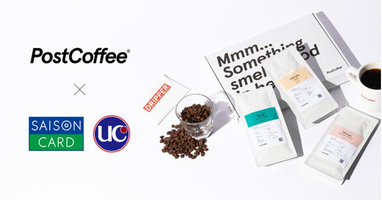 コーヒーのサブスクリプションサービス『PostCoffee』、セゾンカード・UCカード会員向けに優待特典を提供開始