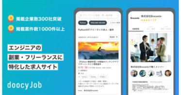副業・フリーランスエンジニア向け求人アプリ『doocy Job(ドーシージョブ)』をリリース
