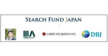 株式会社サーチファンド・ジャパンを設立、「サーチファンド」の産業化を目指す