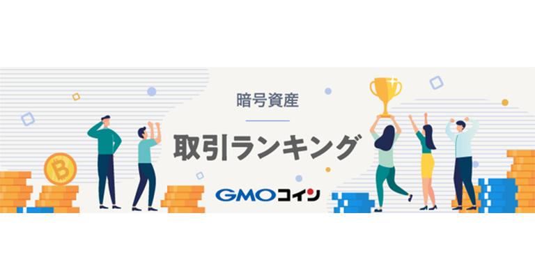 暗号資産取引のGMOコイン:2020年9月の暗号資産(仮想通貨)取引ランキングをご紹介