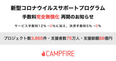 CAMPFIRE「新型コロナウイルスサポートプログラム」、KDDIと連携し、本日よりクラウドファンディング手数料 完全無償化を再開