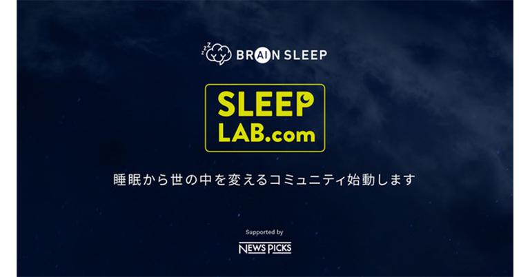 ブレインスリープはNewsPicksと連携し、日本初の睡眠領域に特化した共創コミュニティを設立