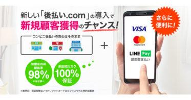 【保証型後払い】業界初!「後払いクレジットカード決済」がついにリリース