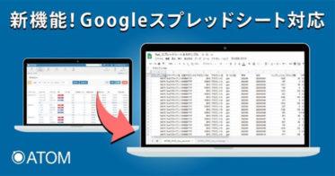 運用型広告統合管理プラットフォーム『ATOM』新機能追加・β版の提供を開始!