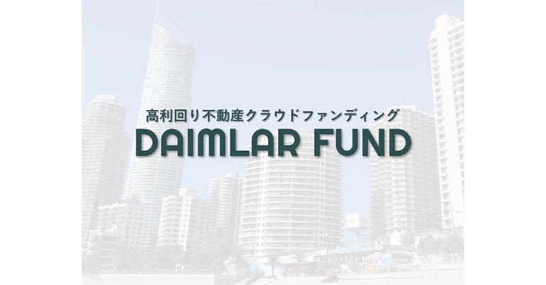 高利回りの不動産クラウドファンディング=DAIMLAR FUND=スタート