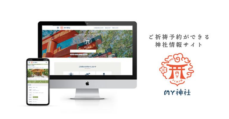 「神社にご祈祷の事前予約ができる」業界初のポータルサイト『My神社』をリリース