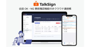 会話OK・NG事前確認機能付きクラウド連絡帳サービス「TalkSign」をローンチ