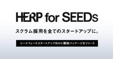 【HERP】スタートアップ向け無料パッケージ『HERP for SEEDs』を提供開始