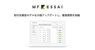 『MF KESSAI』、取引先審査モデルを大幅アップデートし審査期間を短縮
