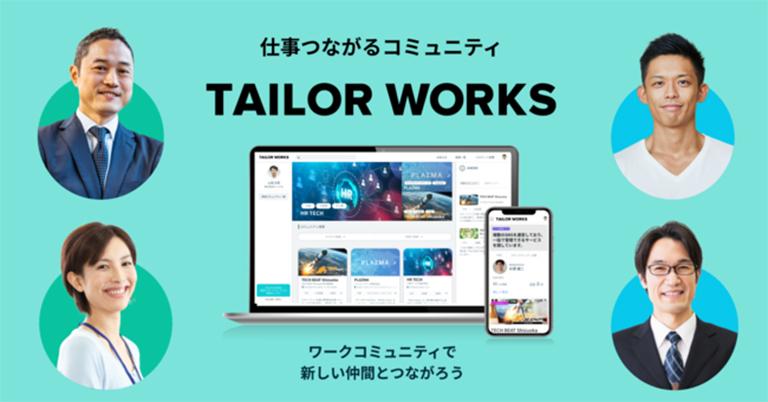 株式会社テイラーワークス、10月21日より、ワークコミュニティプラットフォーム「TAILOR WORKS」の提供を開始