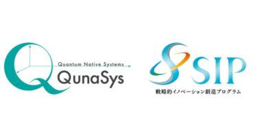 QunaSys、世界最高性能・最多機能※の量子コンピュータ向け量子計算クラウドサービス「QunaSys Qamuy™」のプライベート・ベータ版提供を開始
