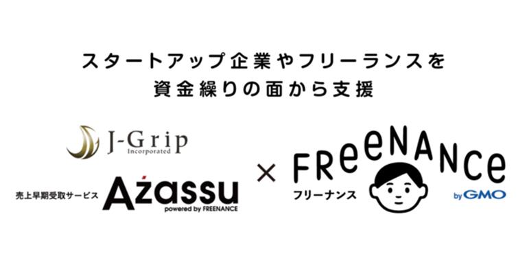 株式会社J・Grip(ジェイ・グリップ)、「FREENANCE(フリーナンス) byGMO」のOEMファクタリングサービス「Azassu powered by FREENANCE」の提供を開始