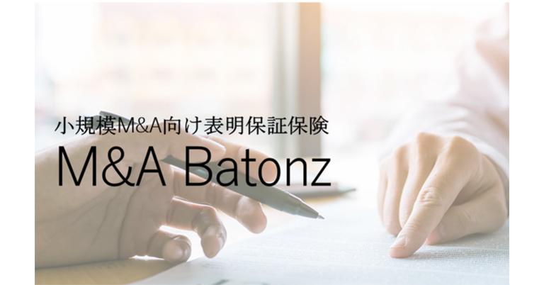 トラブルのない安心なM&Aを!小規模M&A向け表明保証保険 「M&A Batonz」の提供を開始