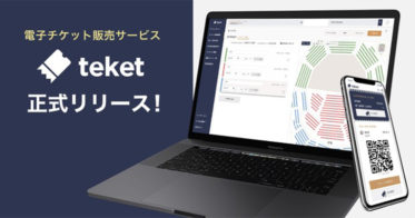 ライブ配信やリアルイベントをサポートする電子チケット販売サービスteket(テケト)、正式リリースを開始