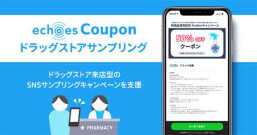 ドラッグストア来店型のSNSサンプリングキャンペーンを支援する 「echoes Couponドラッグストアサンプリング」の提供開始