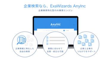 企業検索特化型のAI検索エンジン 「ExaWizards AnyInc」提供開始
