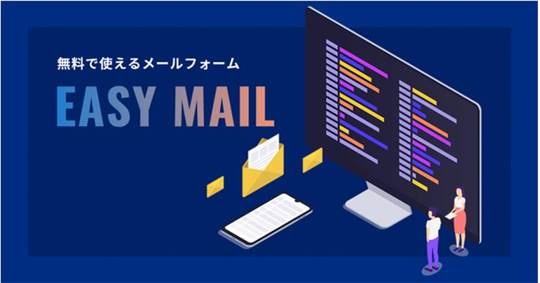 完全無料のメールフォーム「EasyMail Ver.2」のβ版を公開。