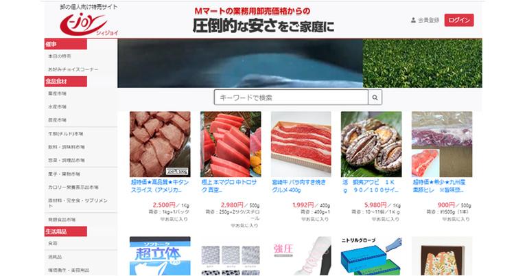 個人・家庭向け卸サイト「C-joy」が本日オープン!