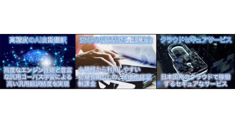 高精度のAI自動翻訳クラウドサービス開始のご案内