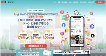 店舗型ビジネス向け、検索エンジン・SNS・マップ・アプリからドーンと予約が増える最新集客ツール「ドーンアイデンティティ」を提供開始