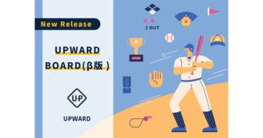 フィールドセールス向けSaaS「UPWARD」が、リモート営業の活動管理サービス『UPWARD BOARD』 β版を発表