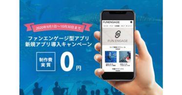 キャレット合同会社、「ファンエンゲージ型アプリ」を制作費実質0円で始められるキャンペーンを開始