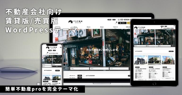 インデックスジャパン/WordPress 不動産専用テーマをリリースしました