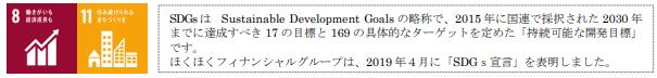 該当するSDGsの目標-北海道銀行