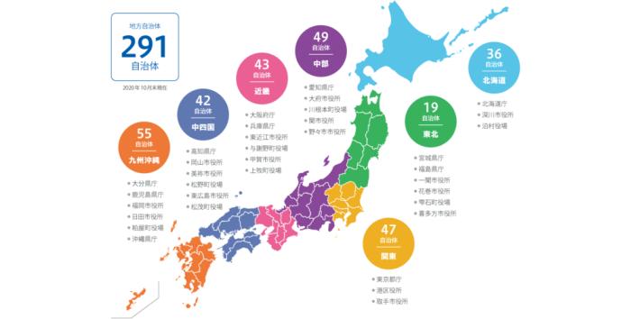 AI音声認識 議事録作成支援システムが全国47都道府県の自治体導入を達成