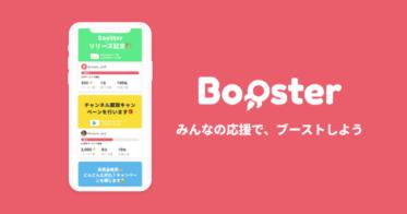 「Booster / ブースター」ベータ版リリース、ユーザー参加型のプレゼントキャンペーンが作れる・応募できるサービス