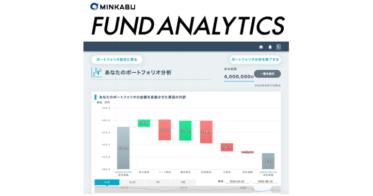 「MINKABU FUND ANALYTICS」画像