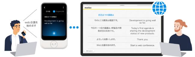 ソースネクスト株式会社、web会議の音声を翻訳リアルタイム文字起こしする「ハンズフリー翻訳(β版)」をリリース