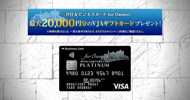 三井住友ビジネスプラチナカード for Owners キャンペーン 2021年 概要