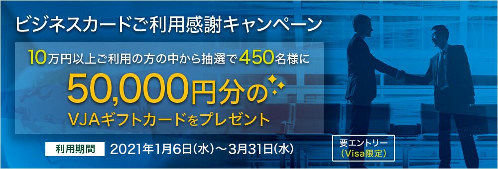 三井住友ビジネスカード VISAブランド限定 キャンペーン