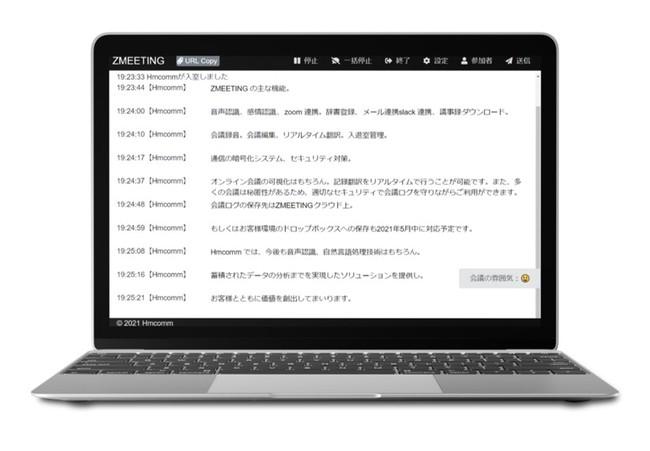 SB C&Sがオンライン会議の議事録作成ツール「ZMEETING」の取り扱いを開始