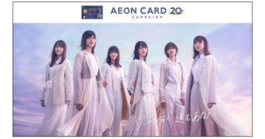 イオンカード 20周年キャンペーン、総額2億円相当のポイントプレゼントなどおトクなキャンペーン開催