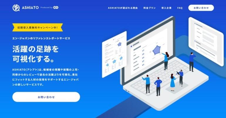 ASHIATO(アシアト)リファレンスチェックサービス をエン・ジャパンが提供開始