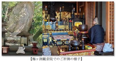 梅ヶ渕観音院でのご祈祷の様子-株式会社 鹿児島銀行